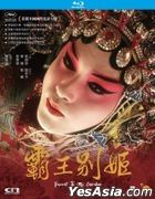 Farewell My Concubine (1993) (Blu-ray) (Limited Remastered Edition) (Hong Kong Version)