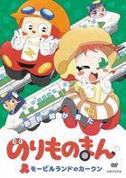 Norimono Man: Mobile Land no Car-kun Shinkansen ga Kita! (DVD) (Japan Version)