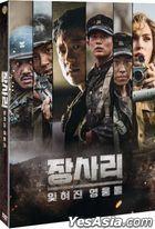 倖存者 (DVD) (雙碟裝) (普通版) (韓國版)