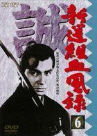 Shinsengumi Keppuroku Vol.6 (DVD) (Japan Version)