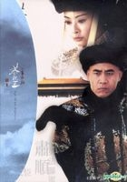 Sigh Of His Highness (DVD)  (Taiwan Version)