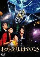 Okaeri, Hayabusa (DVD) (Japan Version)