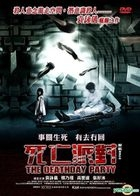 死亡派對 (2014) (DVD) (香港版)