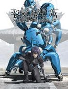 Ghost in the Shell - Stand Alone Complex (Blu-ray) (Box 2) (Japan Version)