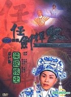 Liang Zhu Hen Shi (Colour Version) (Hong Kong Version)