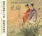 花神 (下) ~ Flower Goddess II