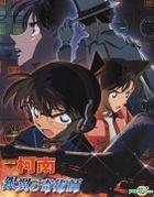 Detective Conan - Theatrical Edition: Case Closed Magician of the Silver Sky (Blu-ray) (Multi-audio) (Taiwan Version)
