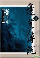 Bian Huang Chuan Shuo  Juan Wu( Xin Bian Wan Zheng Ban)