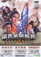 Retro Martial Arts Classic 3 (DVD) (Taiwan Version)