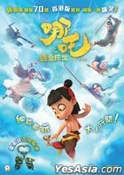 Ne Zha (2019) (DVD) (English Subtitled) (Hong Kong Version)