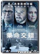 Crisis (2021) (DVD) (Taiwan Version)