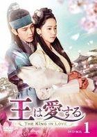 The King in Love (DVD) (Box 1) (Japan Version)