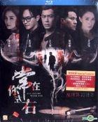 常在你左右 (2017) (Blu-ray) (香港版)