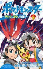 Pocket Monster Satoshi to Gou no Monogatari! 3