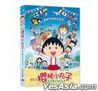Chibi Maruko-chan - A Boy From Italy (2015) (DVD) (Taiwan Version)
