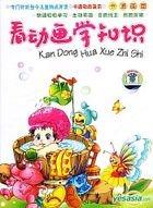Kan Dong Hua Xue Zhi Shi (VCD) (China Version)