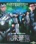 Future X-Cops (Blu-ray) (Hong Kong Version)
