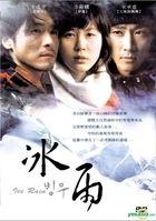 Ice Rain (DVD) (English Subtitled) (Taiwan Version)