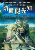 False Prophet And One World Religion (DVD) (Hong Kong Version)
