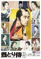 Nomitori Samurai (DVD) (Normal Edition) (Japan Version)