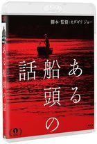 They Say Nothing Stays the Same (Blu-ray) (Japan Version)