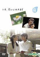 Ima, Ai ni Yukimasu (Be with You) (TV Series) Vol.4 (Japan Version)