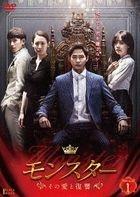 Monster (DVD) (Box 1) (Japan Version)