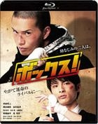 Box! (Blu-ray) (日本版)