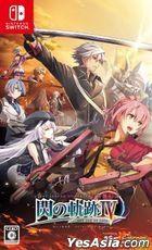 The Legend of Heroes: Sen no Kiseki IV (Japan Version)
