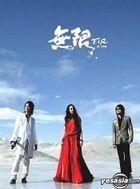 無限 (香港預購限定影音精裝版) (CD+DVD)