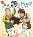 The Prince Of Tennis - Koharu to Hayaguchi Kotoba  (First Press Limited Edition)(Japan Version)