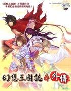 Fantasia Sango 4 : Wai Chuan (DVD Version)