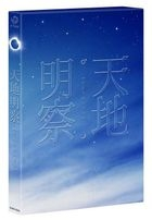 Tenchi: The Samurai Astronomer (DVD) (Special Edition) (Japan Version)