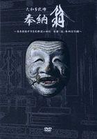 Yamato Tonomine Hono Okina (DVD) (Japan Version)