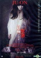 Ju-on: White Ghost / Black Ghost (2009) (DVD) (Taiwan Version)