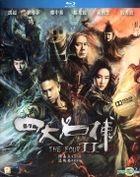 The Four II (2013) (Blu-ray) (2D) (Hong Kong Version)
