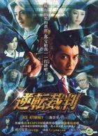 逆轉裁判 (DVD) (台灣版)