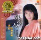Rou Qing Jing Dian Jin Qu (2CD) (Malaysia Version)