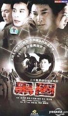 Hei Quan AKA : Zhen Hua (Vol.1-20) (China Version)