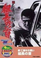 SIN JINGI NAKI TATAKAI KUMICHOU NO KUBI (Japan Version)
