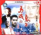 ZHONG GUO DIAN YING ZHAN DOU GU SHI PIAN MA ZEI DE QI ZI (VCD) (China Version)
