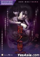 Fatal Love (1988) (DVD) (2020 Reprint) (Hong Kong Version)
