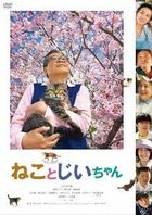 The Island of Cats (DVD)  (Normal Edition) (Japan Version)