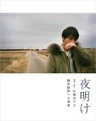 His Lost Name (Blu-ray) (Limited Edition) (English Subtitled) (Japan Version)
