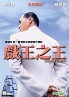 Simply Actors (DVD) (2-Disc Special Edition) (Hong Kong Version)