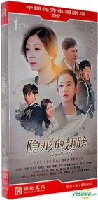 Angel Wings (2015) (H-DVD) (Ep. 1-44) (End) (China Version)