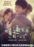 My Brilliant Life (2014) (DVD) (Taiwan Version)