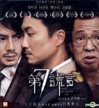 The Seventh Lie (2014) (VCD) (Hong Kong Version)