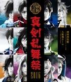 Musical 'Touken Ranbu' - Shinken Ranbu Sai 2016 - [BLU-RAY] (Japan Version)