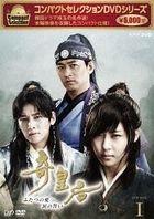 Empress Ki (DVD) (Box 1) (Compact Edition) (Japan Version)